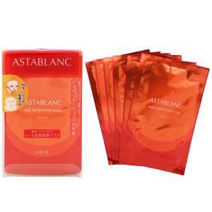 コーセー KOSE アスタブラン エイジセンセーション マスク 22ml×6枚 化粧品 コスメ ASTABLANC AGE SENSATION MASK|beautyfactory