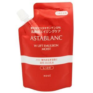 コーセー KOSE アスタブラン Wリフト エマルジョン しっとり (つめかえ用) 90ml 化粧品 コスメ ASTABLANC W LIFT EMULSION MOIST|beautyfactory