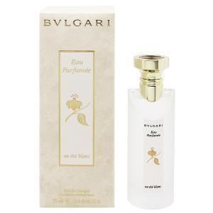 ブルガリ BVLGARI オ パフメ オーテブラン EDC・SP 75ml 香水 フレグランス EAU PARFUMEE AU THE BLANC|beautyfactory