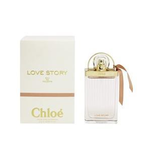 (最大500円OFFクーポン 2/28 23:00まで)CHLOE クロエ ラブストーリー (箱なし) EDT・SP 75ml 香水 フレグランス LOVE STORY|beautyfactory