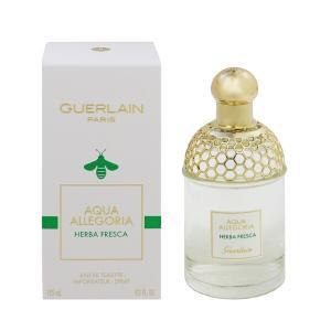 ゲラン GUERLAIN アクア アレゴリア ハーバ フレスカ EDT・SP 125ml 香水 フレグランス AQUA ALLEGORIA HERBA FRESCA|beautyfactory