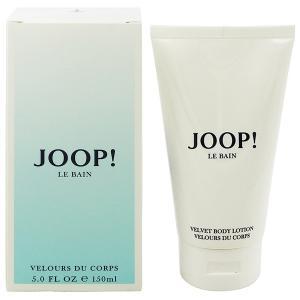 JOOP ジョープ ル ベイン ベルベット ボディローション 150ml JOOP! LE BAIN VELVET BODY LOTION|beautyfactory