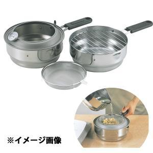 オダジマ ODAJIMA 揚げてお仕舞い天ぷら鍋|beautyfactory