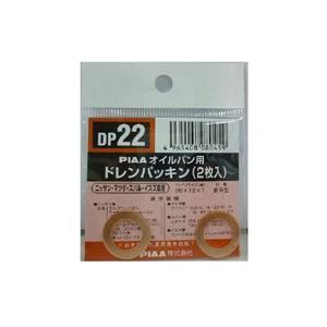 PIAA ドレンパッキン SAFETY 【日産・マツダ車用】 2枚入リ DP22の商品画像|ナビ