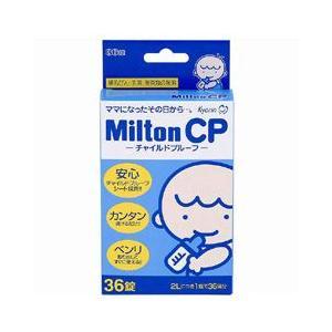 使い方カンタンでしっかり除菌!MiltonCPは、大切な赤ちゃんが使う用品をバイ菌から守り、カンタン...