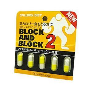 (最大500円OFFクーポン 2/28 23:00まで)ピルボックスジャパン PILLBOX JAPAN ブロック&ブロック2 5カプセル|beautyfactory