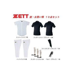 ゼット ZETT ZETT 超お買い得 新入部員野球用衣料10点セット [サイズ:O] [カラー:ブラック] #17SS108SET-1900|beautyfactory