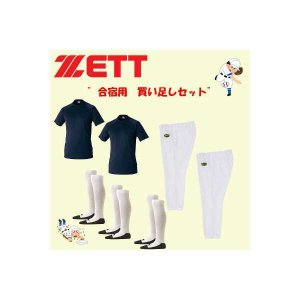 ゼット ZETT 超・お買い得 野球部合宿用買い足しセット [サイズ:M] [カラー:ネイビー] #17SS1710-2900|beautyfactory