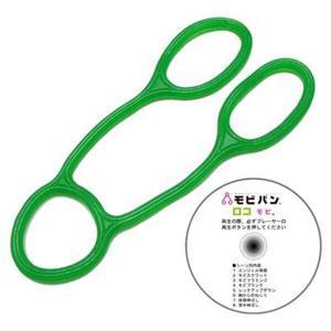 MOBIBAN モビバン ロコモビ 負荷1.2kg [カラー:グリーン] #RMO001|beautyfactory