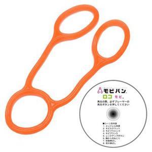MOBIBAN モビバン ロコモビ 負荷1.5kg [カラー:オレンジ] #RMO002|beautyfactory
