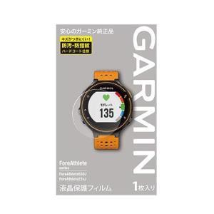 ガーミン GARMIN 液晶保護フィルム ForeAthlete630/23x用 #M04-TWC10-13|beautyfactory