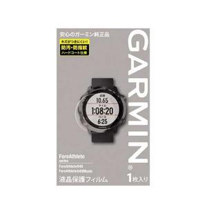 ガーミン GARMIN 液晶保護フィルム ForeAthlete245/645用 #M04-JPP00-01|beautyfactory