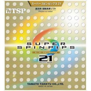 ティーエスピー TSP 卓球ラバー スーパースピンピップス・21 sponge [カラー:ブラック] [サイズ:中] #020822|beautyfactory