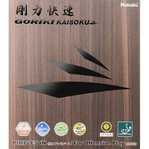 ニッタク NITTAKU 裏ソフトラバー 剛力快速 [サイズ:厚] [カラー:ブラック] #NR-8580-71 GORIKI KAISOKU|beautyfactory