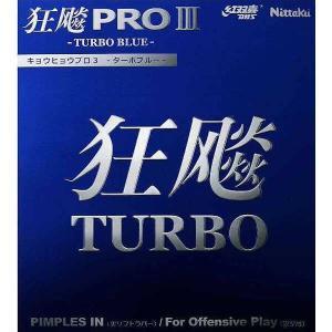 ニッタク NITTAKU キョウヒョウプロ3 ターボブルー 卓球ラバー [サイズ:中] [カラー:ブラック] #NR-8725-71 HURRICANE PRO3 TURBO BLUE|beautyfactory