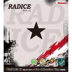 ニッタク NITTAKU ラディス 卓球ラバー [サイズ:中] [カラー:レッド] #NR-8726-20 RADICE|beautyfactory