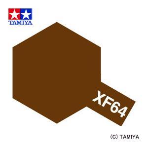TAMIYA タミヤカラー エナメル(つや消し) XF-64 レッドブラウン|beautyfactory
