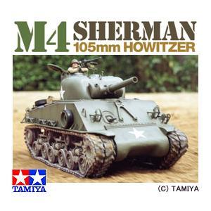 (最大500円OFFクーポン 11/30 23:00まで)タミヤ TAMIYA 1/16 ラジオコントロールタンク No.13 M4シャーマン(105mm榴弾砲搭載型)フルオペレーションセット|beautyfactory