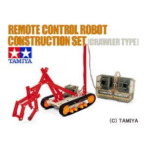 タミヤ TAMIYA 楽しい工作 リモコンロボット製作(クローラータイプ)