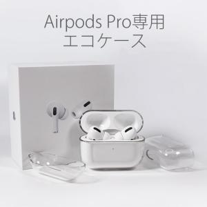 新AirPods Pro 保護カバー クリア シリコン ダストガード エアーポッズ プロ 保護ケース...
