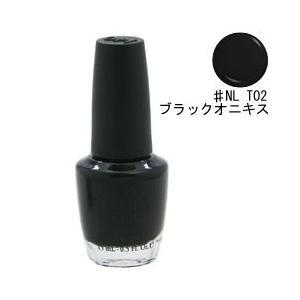 オーピーアイ ネイル ラッカー (クラシック) #NL T02 ブラックオニキス 15ml O・P・I 化粧品 NAIL LACQUER NL T02 BLACK ONYX|beautyfive
