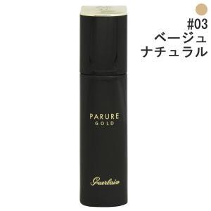 (500円OFFクーポン 9/30 23:00まで)ゲラン パリュール ゴールド フルイド #03 ベージュナチュラル 30ml GUERLAIN 化粧品 PARURE GOLD #03 BEIGE NATUREL|beautyfive