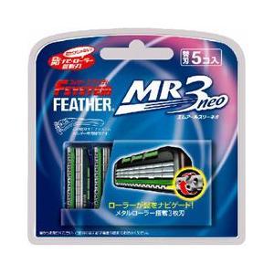 化粧品 コスメ FEATHER フェザー エフシステム MR3ネオ 替刃 5コ入り