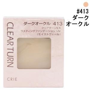 クリエ クリアターンEX ラスティングファンデーション UV (モイストヴェール) #413 ダークオークル 9.5g CRIE (8%offクーポン 4/3 12:00〜4/20 1:00) 化粧品|beautyfive