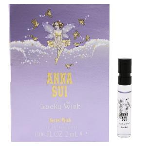 アナスイ シークレット ウィッシュ ラッキーウィッシュ (チューブサンプル) オーデトワレ スプレータイプ 2ml ANNA SUI 香水 SECRET WISH LUCKY WISH|beautyfive