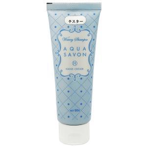 アクアシャボン ハンドクリーム ウォータリーシャンプーの香り (テスター) 50g AQUA SAVON AQUA SAVON HAND CREAM WATERY SHAMPOO|beautyfive