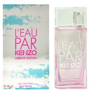 ローパケンゾー ミラー オーデトワレ スプレータイプ 50ml KENZO 香水 L'EAU PAR KENZO MIRROR EDITION beautyfive