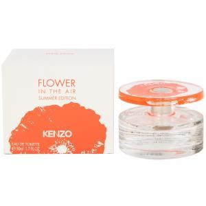 ケンゾー フラワー エア サマーエディション オーデトワレ スプレータイプ 50ml KENZO 香水 FLOWER IN THE AIR SUMMER EDITION|beautyfive