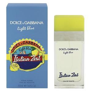 ドルチェ&ガッバーナ ライトブルー イタリアン ゼスト オーデトワレ スプレータイプ 50ml DOLCE&GABBANA 香水 LIGHT BLUE ITALIAN ZEST|beautyfive