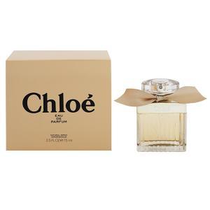 クロエ オードパルファム オーデパルファム スプレータイプ 75ml CHLOE 香水 CHLOE|beautyfive