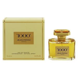 ジャン パトゥ ミル (1000) オーデトワレ スプレータイプ 75ml JEAN PATOU 香水 1000|beautyfive