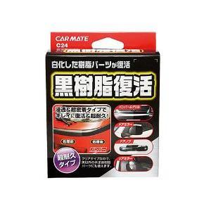 (500円OFFクーポン 9/30 23:00まで)カーメイト 黒樹脂復活剤 #C24 10ml CAR MATE|beautyfive
