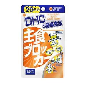 DHCの健康食品 主食ブロッカー 20日分 60粒|beautyfive