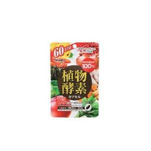 オリヒロ 植物酵素カプセル 60粒入り ORIHIRO|beautyfive