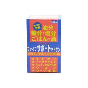 メタボリック ファイブサポートキトサン 8粒×50袋 METABOLIC|beautyfive