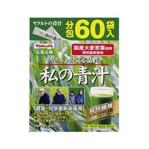 ヤクルトヘルスフーズ 私の青汁 4g×60袋入り YAKULT HEALTH FOODS beautyfive