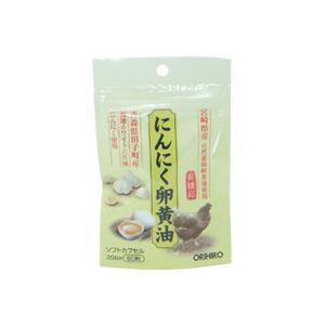 オリヒロ にんにく卵黄油フックタイプ 60粒 ORIHIRO|beautyfive