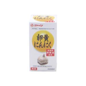 ファイン 卵黄にんにく 120粒 FINE|beautyfive
