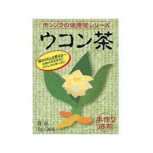 本草製薬 ホンゾウのウコン茶 5g×36包 HONZO beautyfive