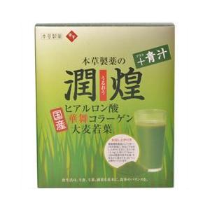 本草製薬 潤煌(うるおう)プラス青汁 3.5g×20包 HONZO beautyfive