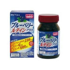 井藤漢方製薬 ブルーベリールテインプラス 60粒 ITOH KANPO beautyfive