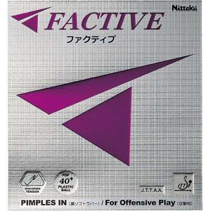 ニッタク ファクティブ 卓球ラバー [サイズ:厚] [カラー:レッド] #NR-8720-20 NITTAKU|beautyfive
