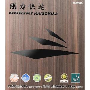 ニッタク 裏ソフトラバー 剛力快速 [サイズ:特厚] [カラー:ブラック] #NR-8580-71 NITTAKU GORIKI KAISOKU|beautyfive