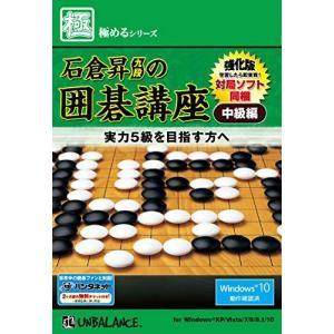 極めるシリーズ 石倉昇九段の囲碁講座 中級編 ~強化版~|beautyh