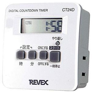 リーベックス(Revex) コンセント タイマー デジタル 1回だけ 「入・切」デジタルタイマー CT24D|beautyh