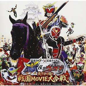 仮面ライダー×仮面ライダー 鎧武&ウィザード 天下分け目の戦国MOVIE大合戦|beautyh